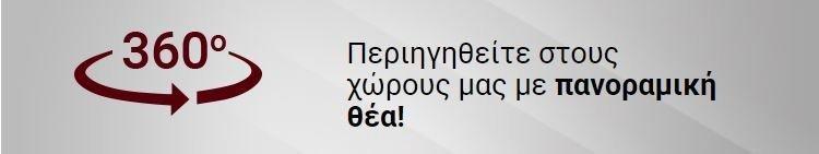 peruces-prosthetiki-malliwn-new-age-xwroi-egkatastaseis-360
